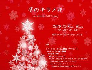 冬のキラメキ~exhibition GIFT 2019~