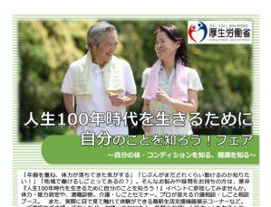 【開催中止】人生100年時代を生きるために自分のことを知ろう! 〜自分の体・コンディションを知る、健康を知る〜