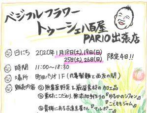 【1F期間限定ショップ】ベジフルフラワー トゥーシェ 八百屋 PARIO出張店☆