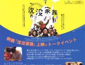 映画「沈没家族」を鑑賞して知ってる他人の関わる子育てを考えるトークイベント