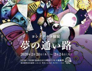 ヨシダナナコ個展 夢の通い路<br>2020年2月20日(木)〜24日(月)