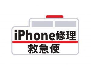 【NEW OPEN!】2階に「iPhone 修理救急便」オープン!