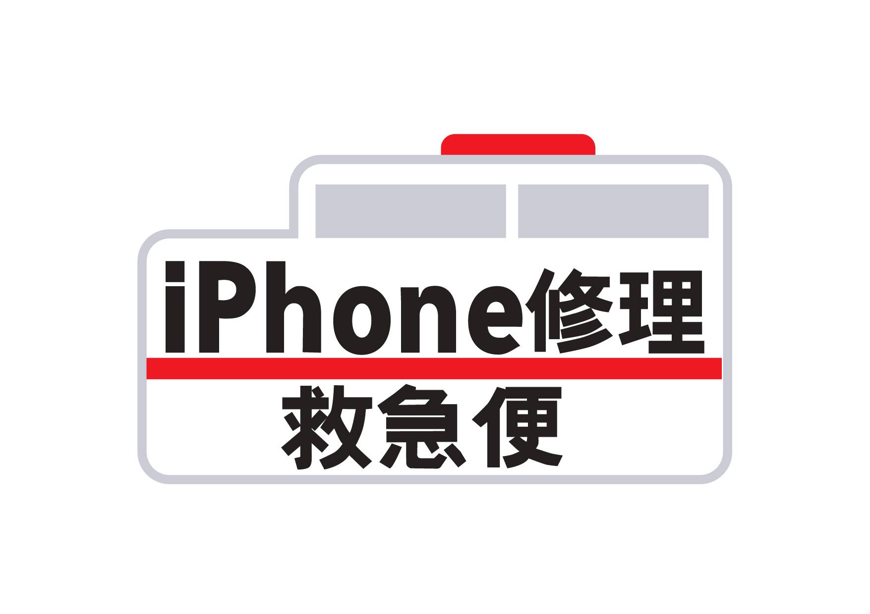 iPhone 修理救急便