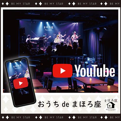 おうちdeコンサート♪<br /> おうち時間のお供に素敵な音楽を。<br />