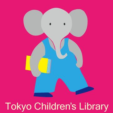 おはなしやブックトーク配信<br /> 東京子ども図書館