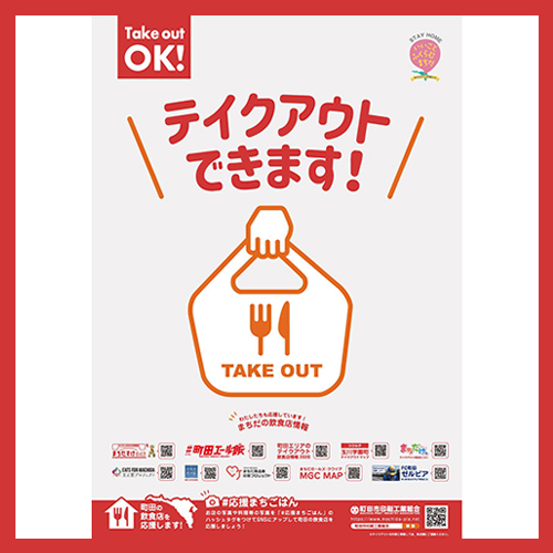 町田市内の飲食店向け<br /> 掲示用ポスター無料配布