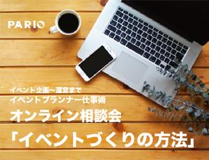 オンライン相談会「イベントづくりの方法」〜イベントプランナー仕事術〜