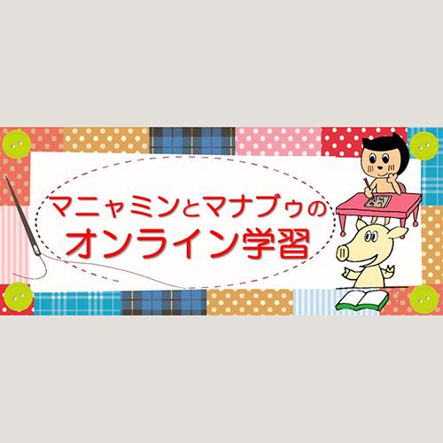 町田市生涯学習センターホームページ内<br /> 「オンライン学習」