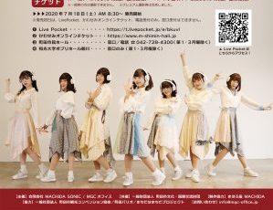 【町田市民ホール】町ガ 5th アニバーサリー 「5!GO!クワイアガール」