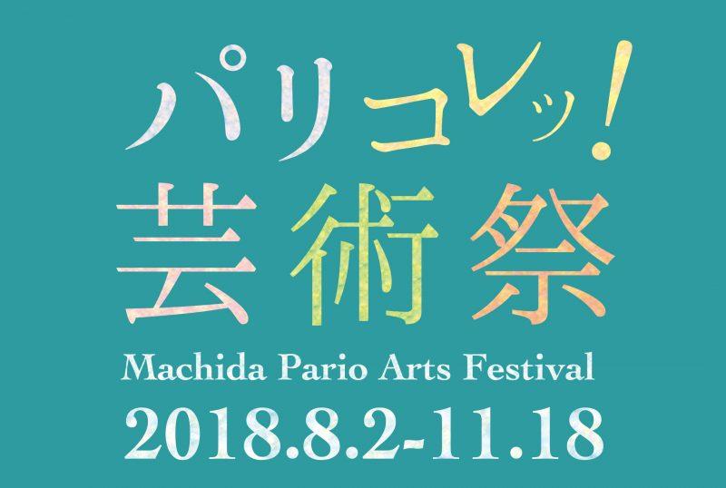 パリコレッ!芸術祭2018