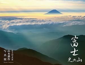 パリコレッ!ギャラリーvol.5 富士山写真家 山本耕作 写真展 「富士 光の山」