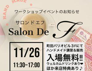 Salon De F -サロンドエフ-【ハンドメイド講習&販売】