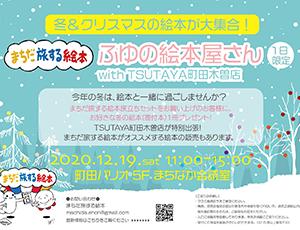 まちだ旅する絵本『ふゆの絵本屋さん』with TSUTAYA町田木曽店