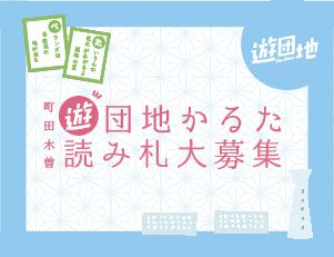 遊団地かるた〜町田木曽団地編〜読み札募集!