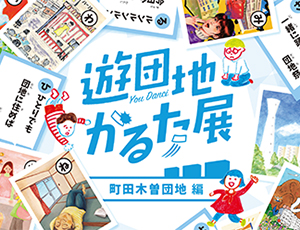 遊団地かるた展 〜町田木曽団地編〜