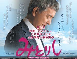 第2回 映画「みとりし」全国同時上映映画祭