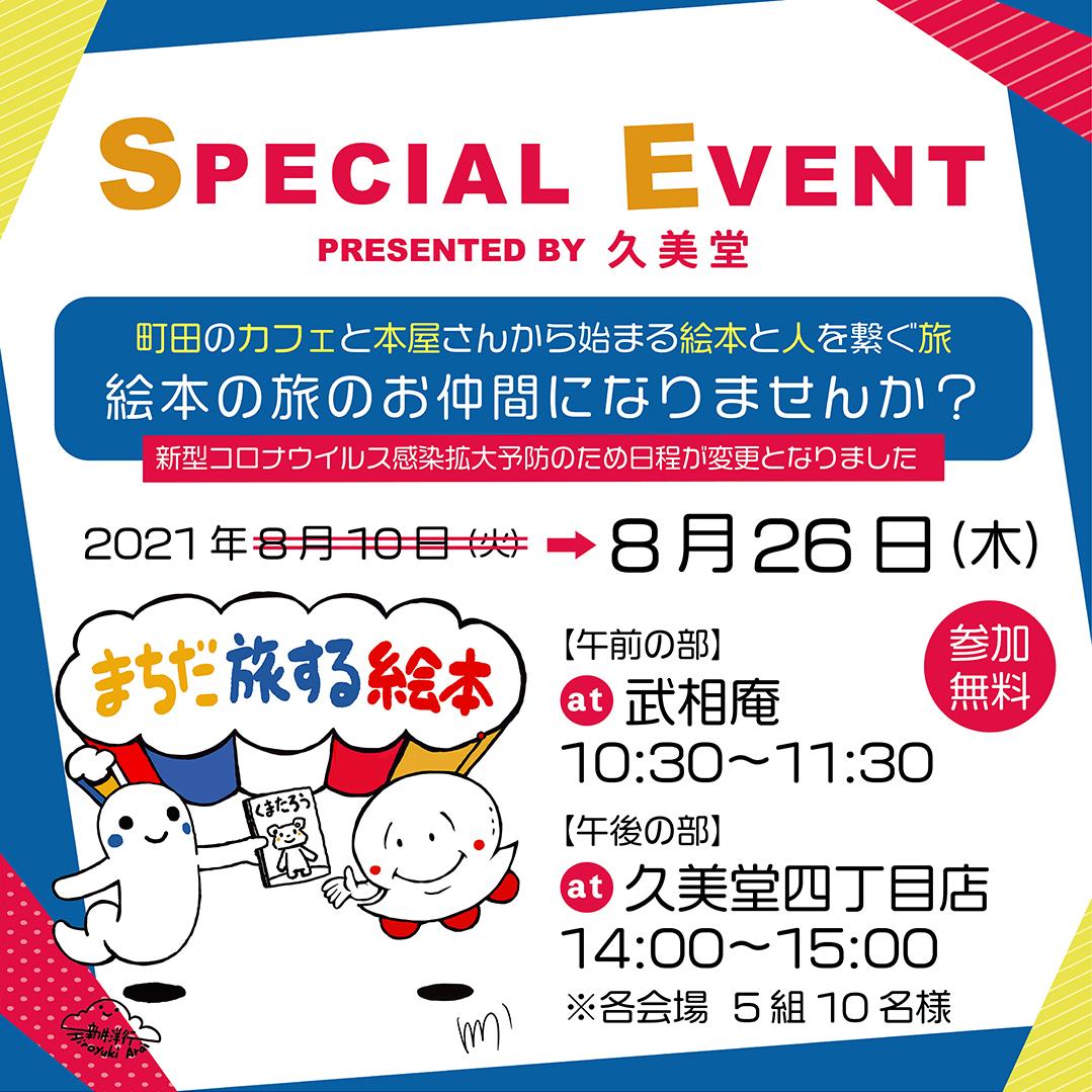 久美堂 presents まちだ旅する絵本イベント at 武相庵&久美堂四丁目店