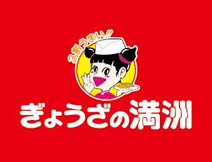 ぎょうざの満洲<br /> 町田パリオ店