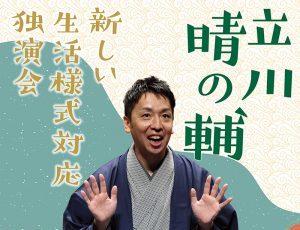 パリオde落語 第51回 立川晴の輔 新しい生活様式対応独演会